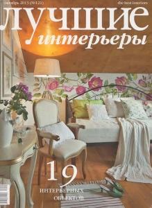 lutsie-interiery-219x300